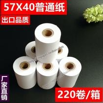 5740普通打印纸5740mmERC09色带打印纸针打票据仪表双胶纸