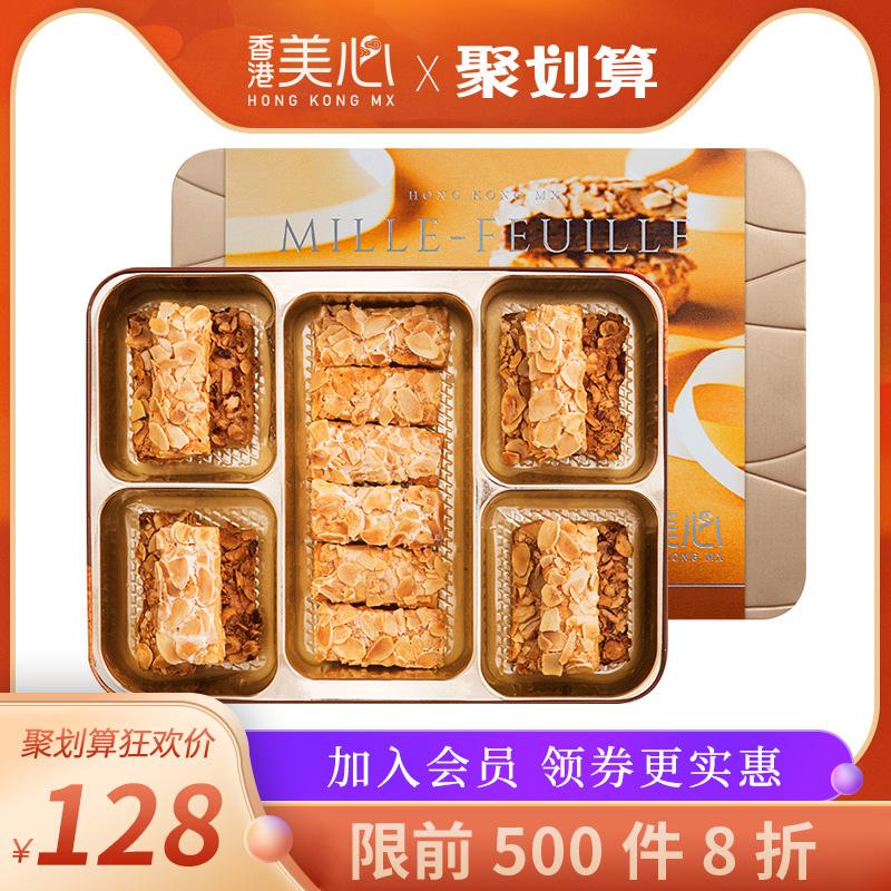 中国香港美心果仁酥/甜心酥礼盒休闲零食糕点饼干进口元宵节送礼
