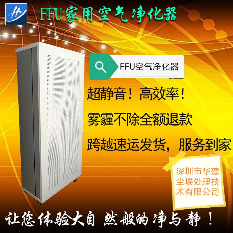 [深圳市华建尘埃处理技术有限公司空气净化器]厂家直销家用FFU空气净化器 PM2月销量0件仅售998元