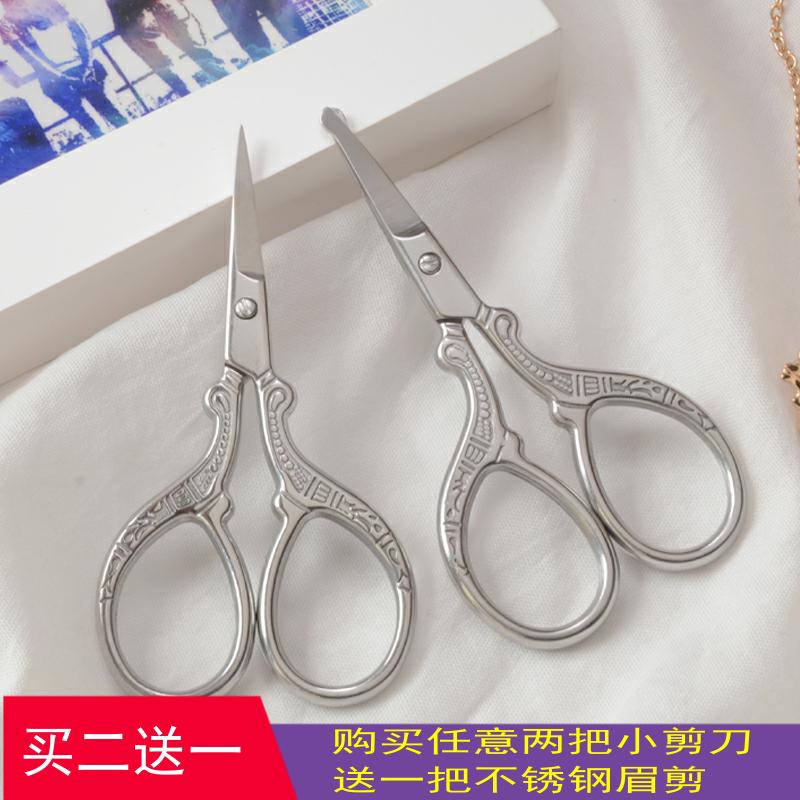 复古不锈钢美容剪刀 眉剪 直头剪刀 美妆修剪 全钢直头胡子小剪刀