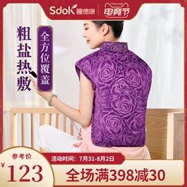 睡德康电加热盐袋海盐粗盐热敷包家用艾草艾灸腰部肩颈椎理疗袋子图片