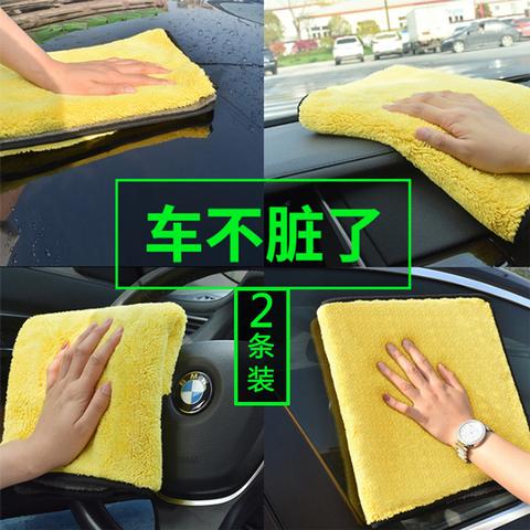 两条洗车毛巾擦车布用加厚吸水不留痕玻璃不掉毛超细纤维抹布汽车
