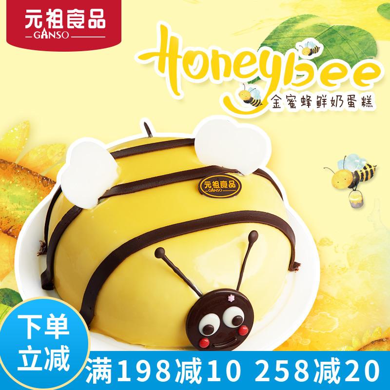 198.00元包邮元祖杭州苏州上海金蜜蜂可爱网红创意个性卡通生日蛋糕同城配送货