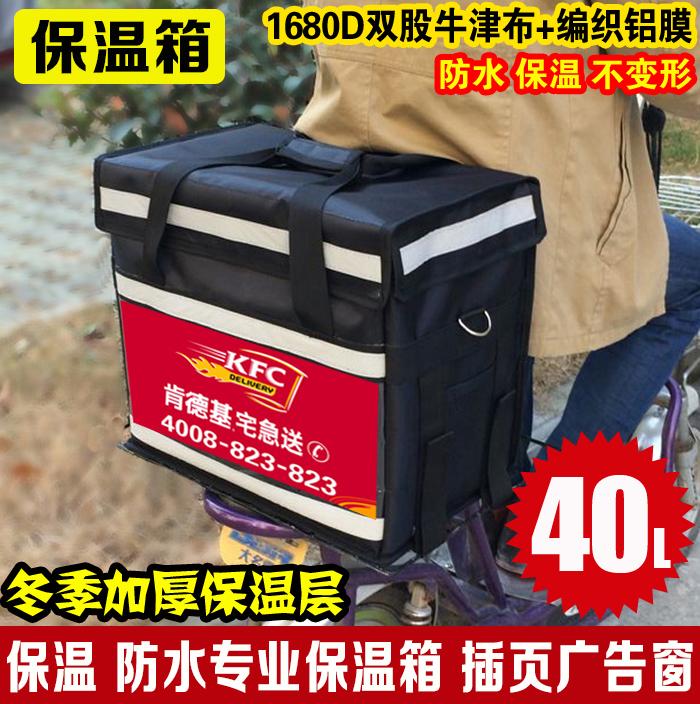 40升大号保温送餐箱外卖送餐包快餐外送车载便当包送餐保温袋加厚