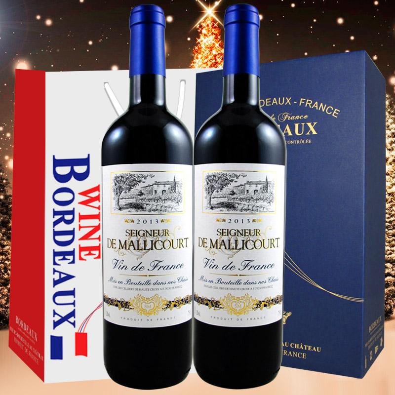 【2瓶红酒礼盒】2013年法国红酒原瓶进口红酒葡萄酒干红正品