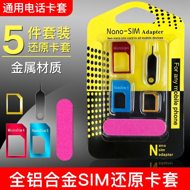适用于sim卡套苹果手机小卡转大卡iphone5s金属卡槽7还原小2转中