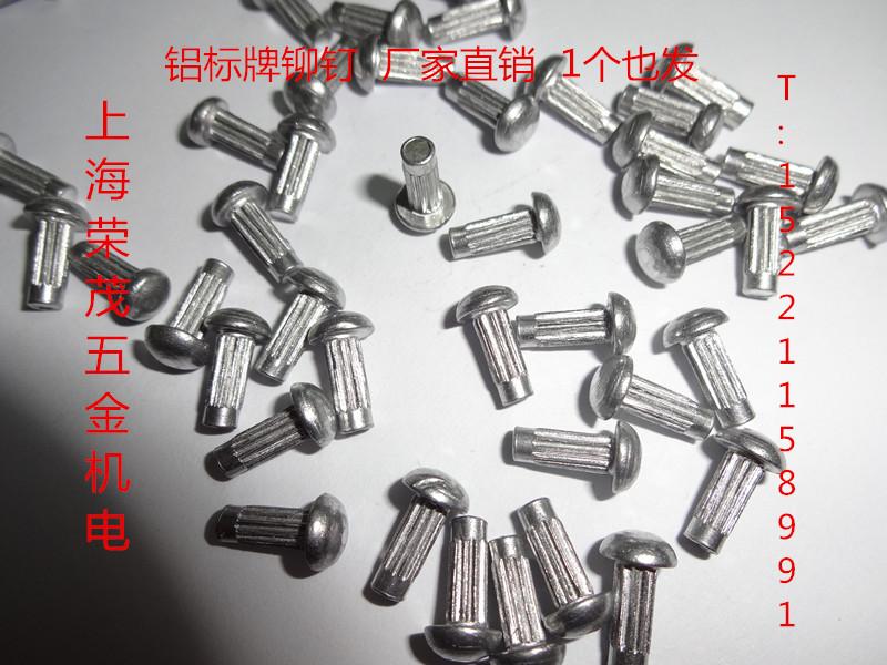 GB827 алюминий знаки заклепка твердый погалстук-бабочкаруг глава накаткой заклепка M1.5 M2 M3 M4*4 6 8 10 12