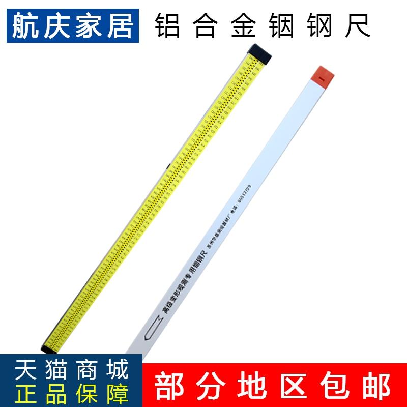 2米1米1.5米铝合金铟钢尺水准仪用铟瓦尺高精度沉降观测测标高