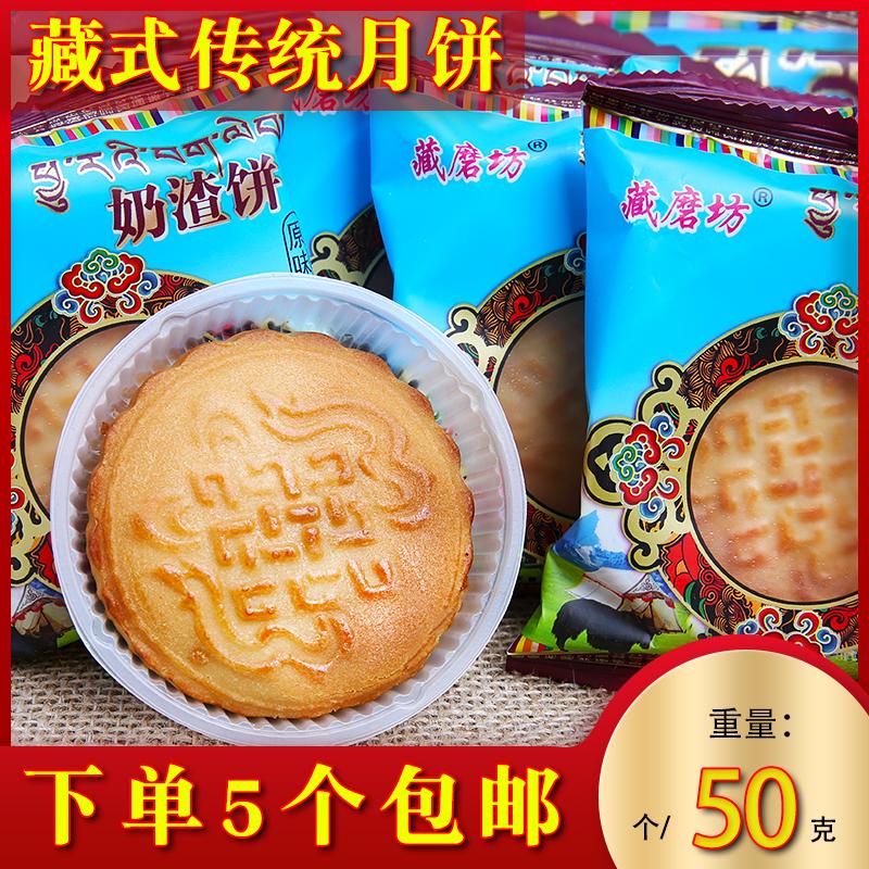 藏磨坊奶渣饼西藏特产手工月饼藏式粗粮糕点小吃拉萨青稞饼糌粑