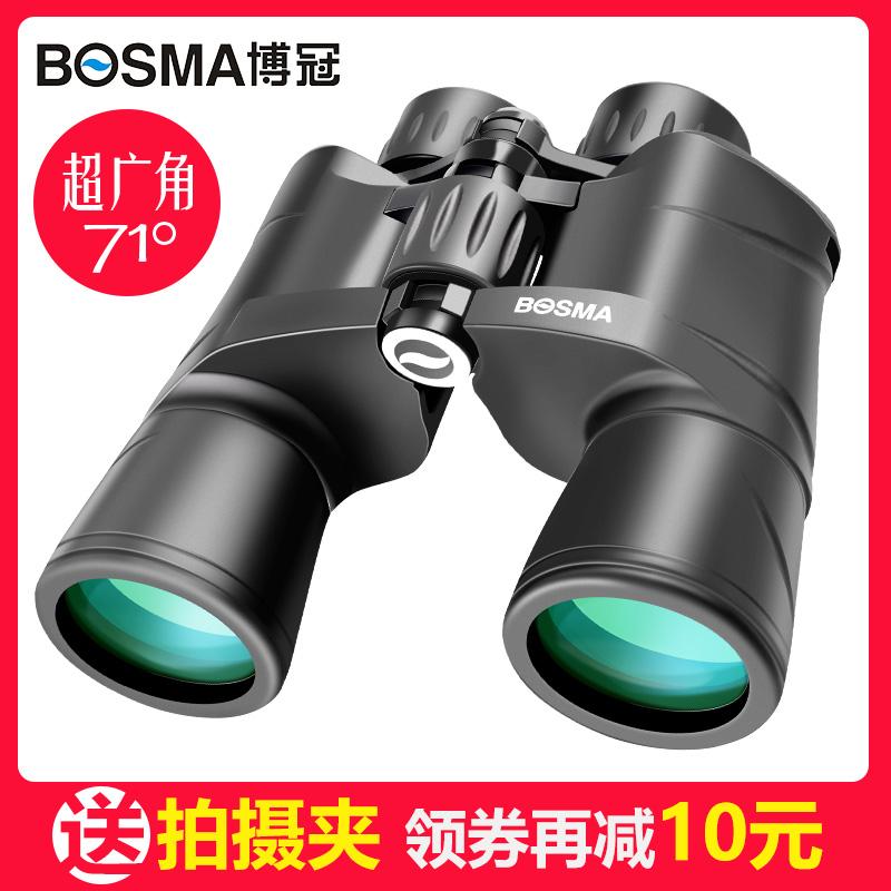Bosma博冠 望远镜双筒 高清高倍微光夜视演唱会户外旅游户外打猎