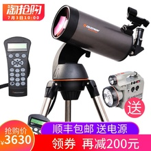 Star Trang 127slt automatic star seeking telescope professional high power HD deep space telescope