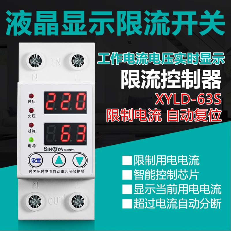 可调学生宿舍全自动限电流控制器限流开关控制器智能过载过流保护