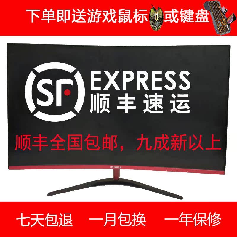 台式二手曲面IPS显示器24英寸电竞宽屏32电脑2k液晶显示屏高清LED
