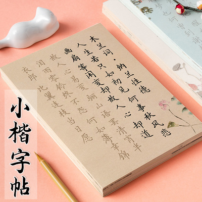 Hairpin Lower Case Writing Brush Copybook Copy Set Beginners Getting Started