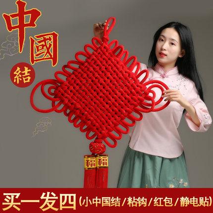 中国结挂件客厅大号福字乔迁玄关壁挂新年红色喜庆家居装饰品镇宅