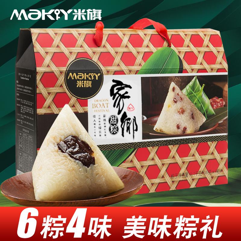 米旗 家乡甜粽粽子礼盒装700g 蜜枣豆沙甜棕子手工组合端午节礼品