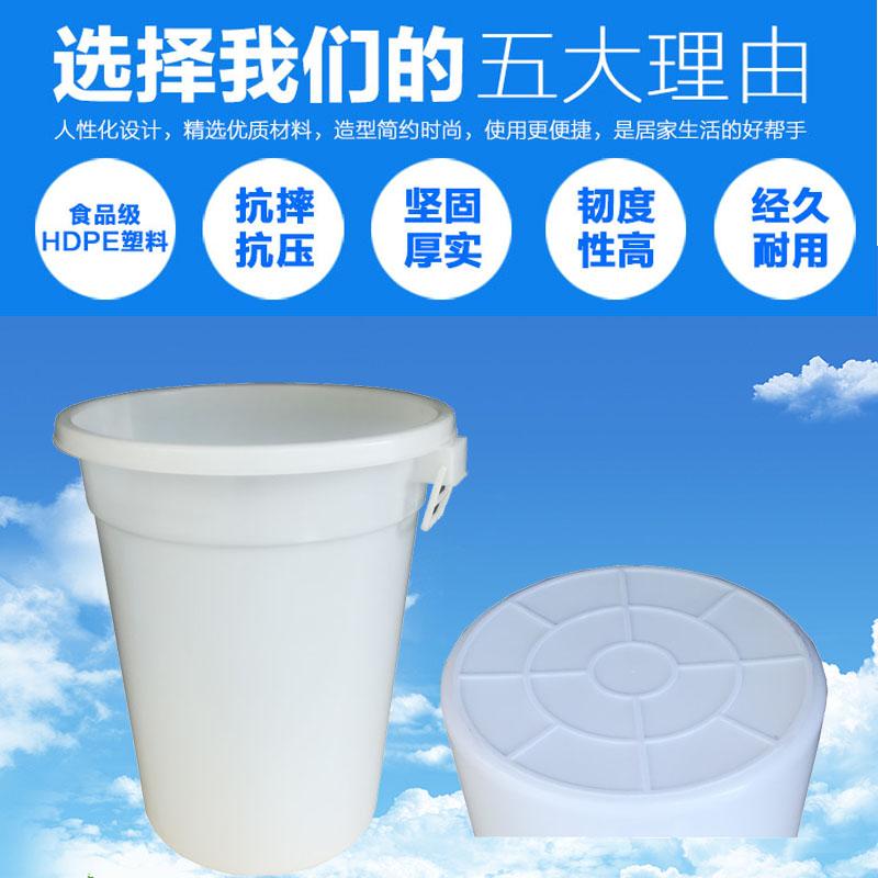 加厚塑料大号水桶食品级圆桶白色带盖储水桶100L发酵大白桶塑胶桶