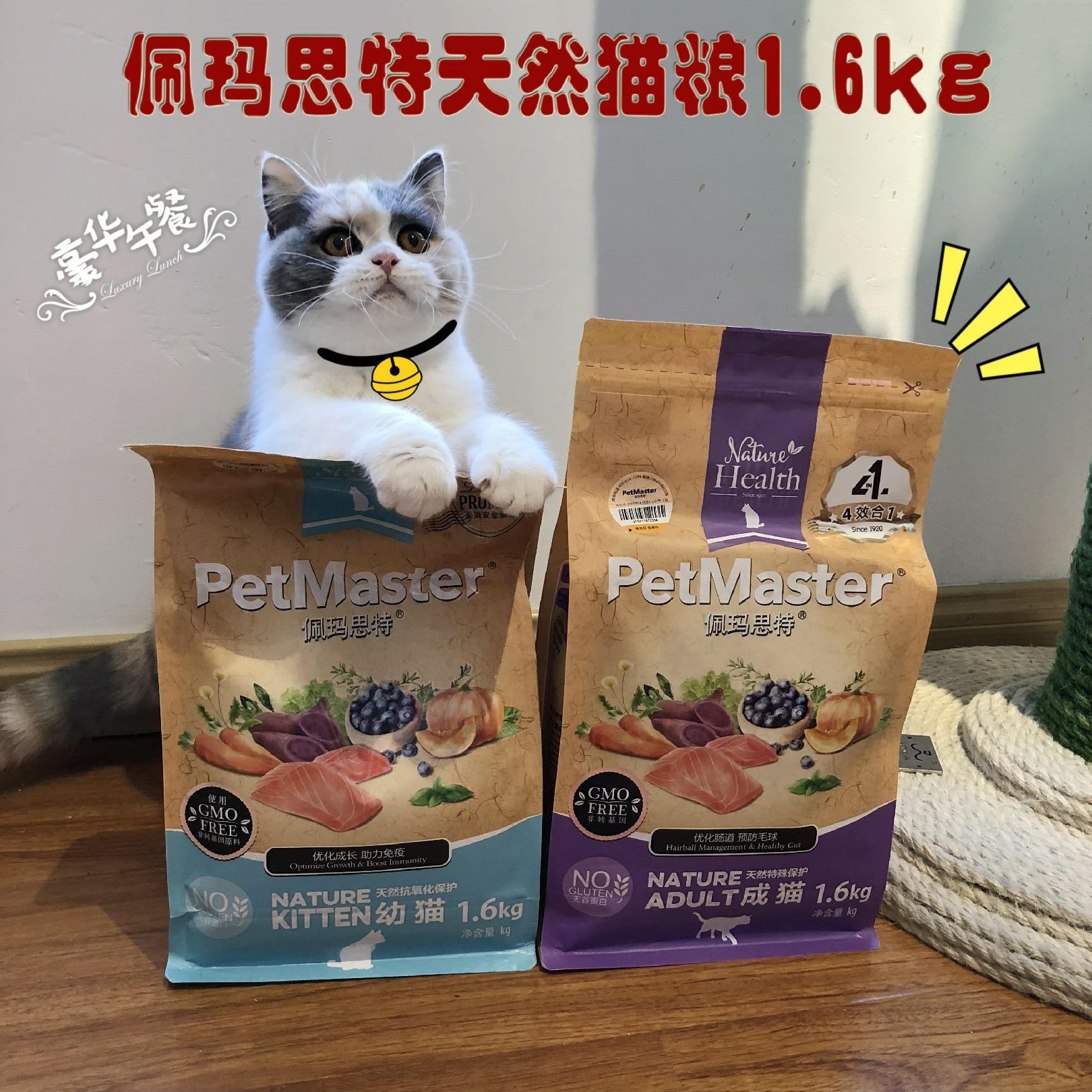 佩玛思特非转基因天然猫粮海洋鱼海鲜味幼猫猫粮1.6kg天然粮包邮