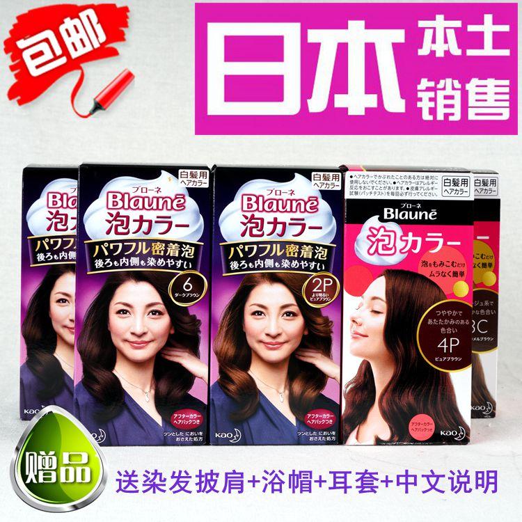 包邮!日本原装 Blaune花王泡沫染发剂 白发专用染发膏 送披肩耳套