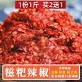 贵州特产遵义糍粑辣椒火锅底料手工自制辣子鸡调料500克 新鲜辣椒