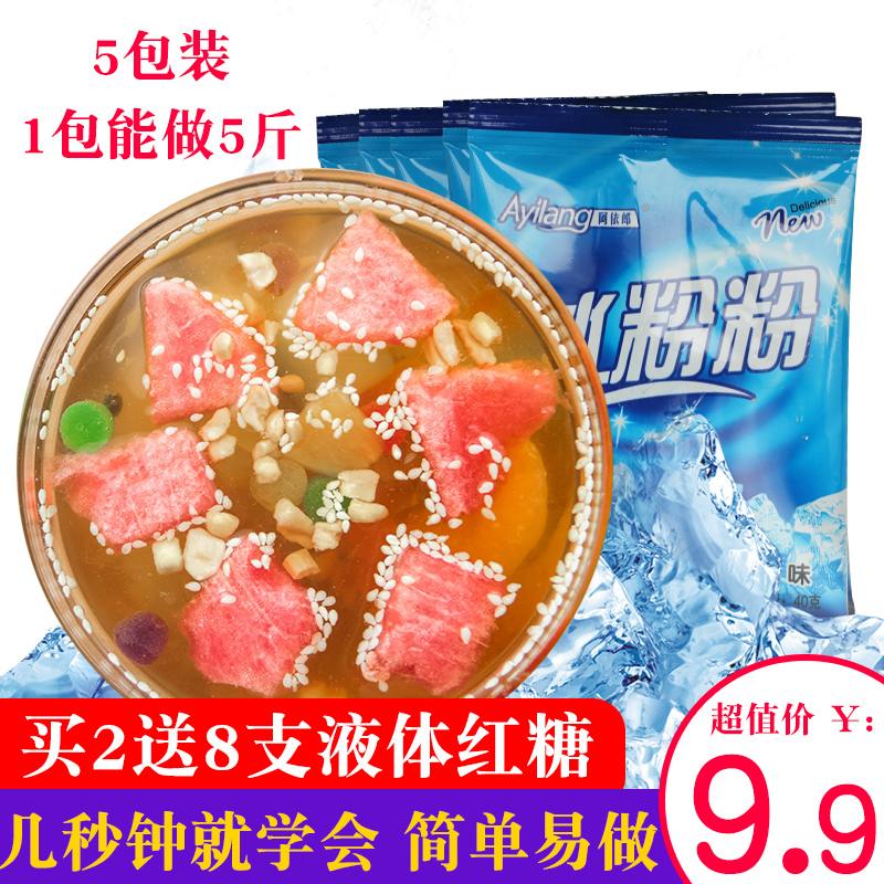 贵州冰粉粉包邮四川特产40g*5袋商用原料自制原味冰粉配料组合9.90元包邮