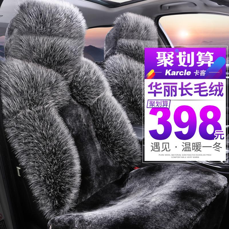 卡客汽车坐垫冬季毛绒新款全包座垫荣威RX5雅阁xrv途观L奇骏座套