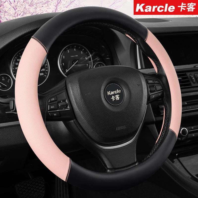 卡客汽车方向盘套四季通用女车把套粉色个性奥迪Q3A4LPOLO高尔夫7