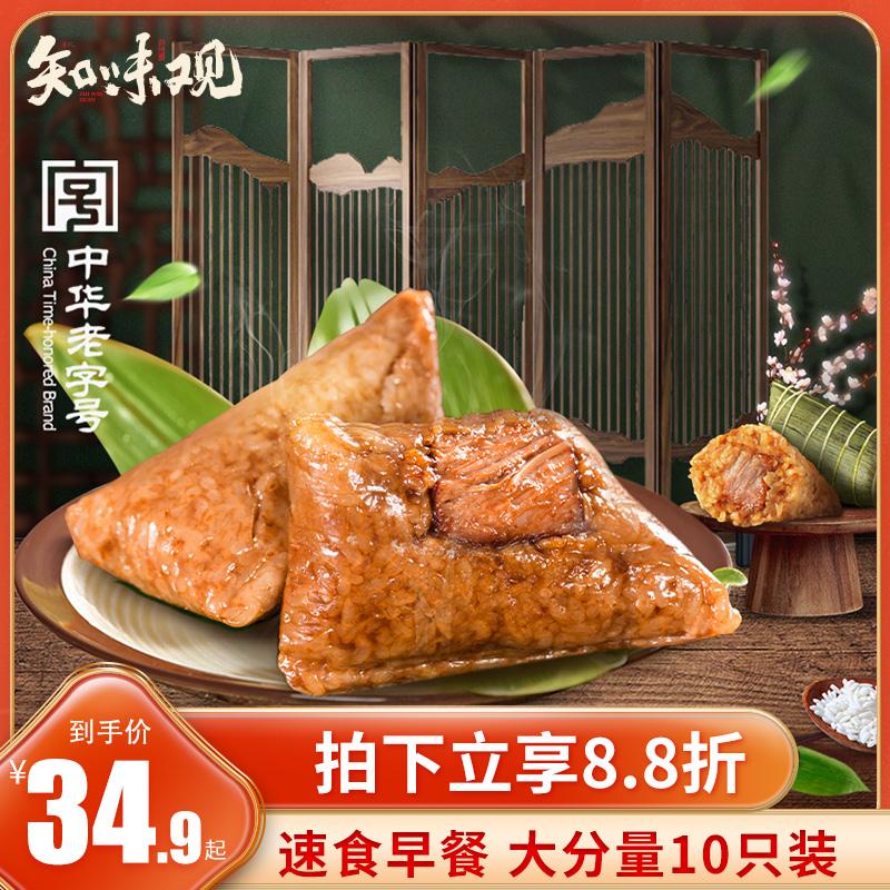 知味观粽子端午速食早餐嘉兴鲜肉粽