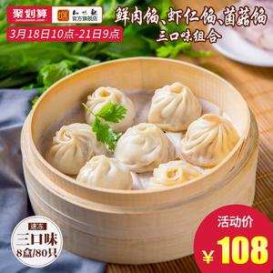 领5元券购买知味观杭州小笼包子 灌汤包三味8盒速冻食品 舌尖上的中国2美食