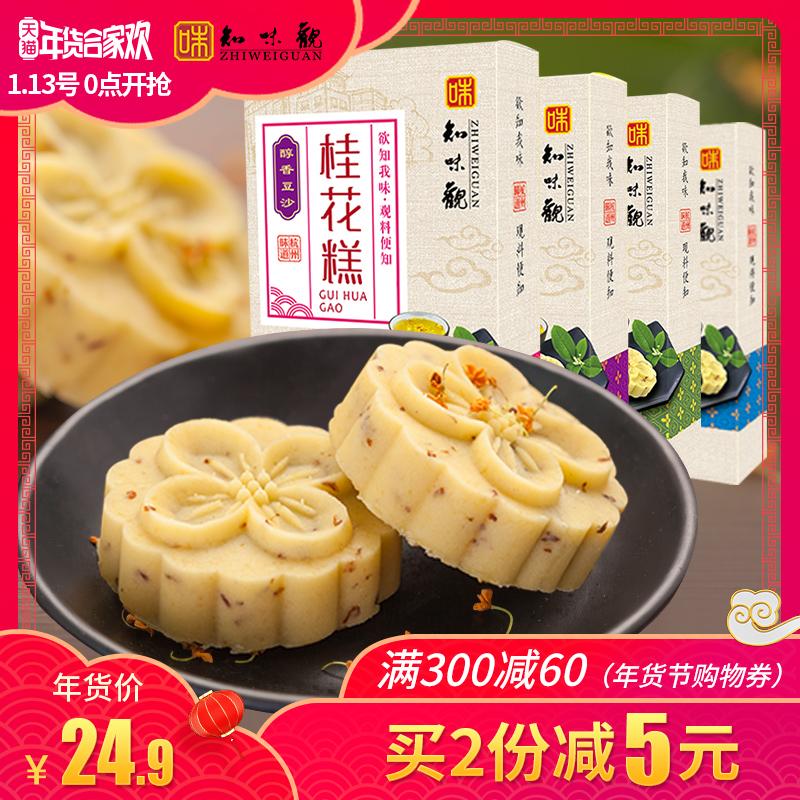 美食特产小吃零食传统