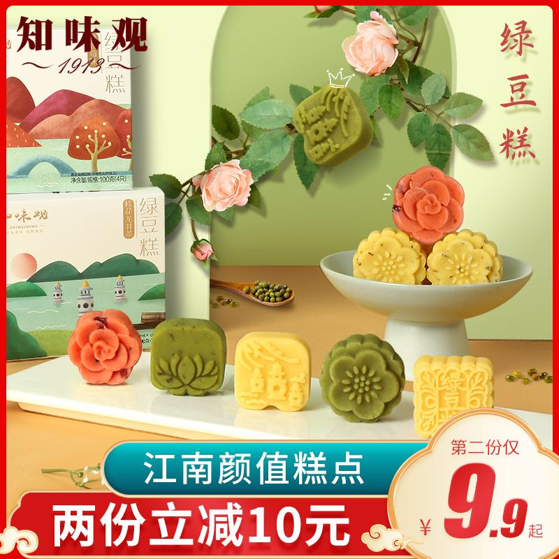 知味观绿豆糕杭州特产桂花绿豆饼糕点小礼盒老式传统美食抹茶零食