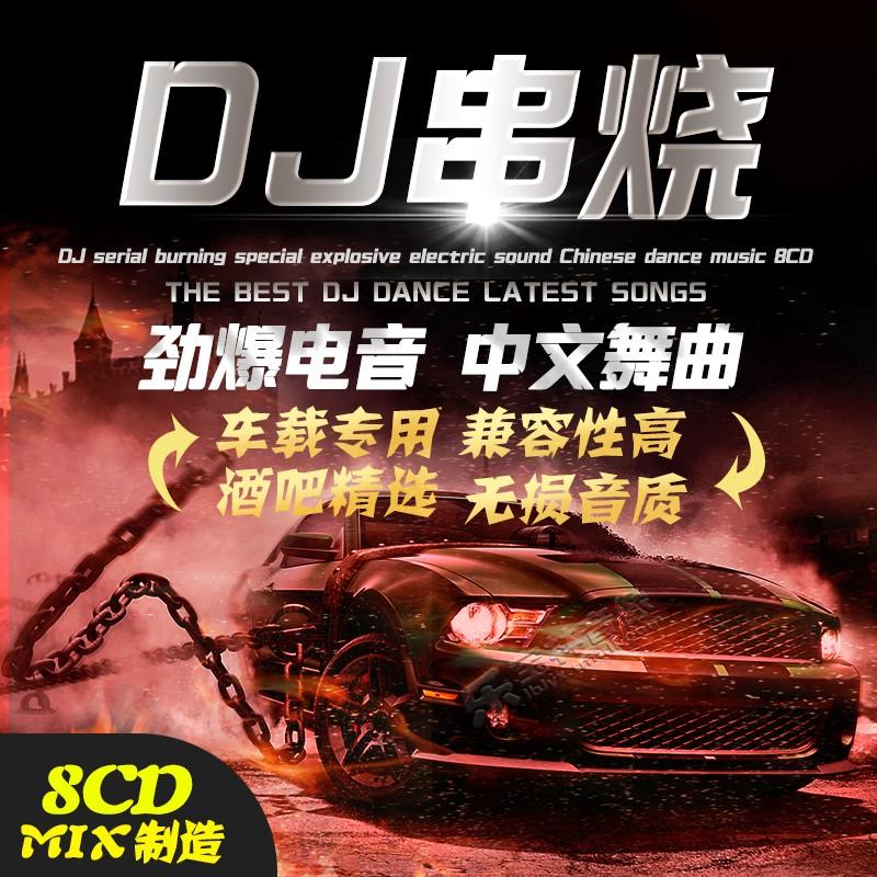 正版酒吧劲爆中英文dj重低音舞曲串烧DJ汽车载cd碟片无损车用光盘