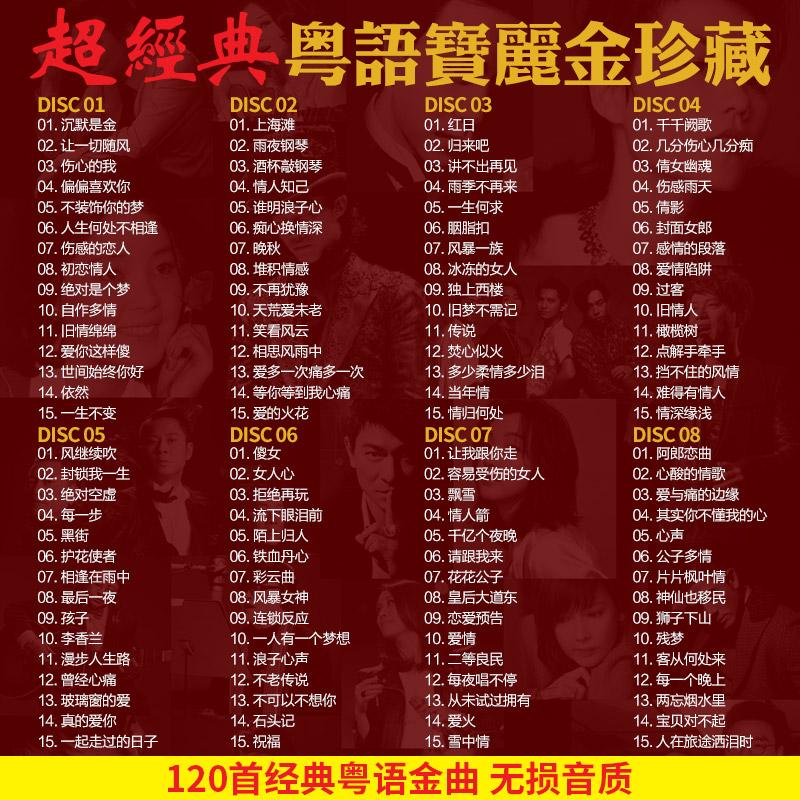 正版粤语经典怀旧老歌宝丽金专辑金曲精选汽车载cd光盘歌曲唱碟片