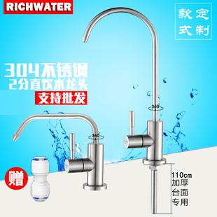 净水器水龙头加长螺杆2分加高矮纯净水304不锈钢净水机细水嘴图片