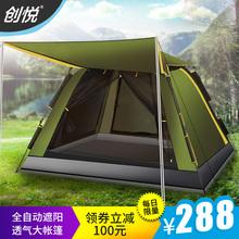 帐篷户外野营野外露营全自动折叠便携加厚大型防晒防暴雨沙滩旅行