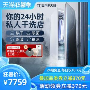 天骏智能衣物护理机消毒烘干机家用速干衣干洗机全自动熨烫机衣柜