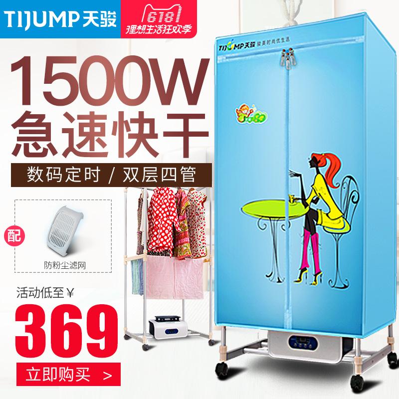 天骏 TJ-2A(II) 干衣机好不好,怎么样,值得买吗