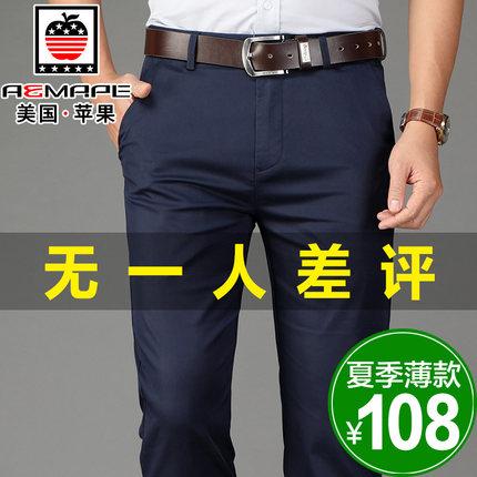 aemape天丝男士男西裤夏季休闲裤