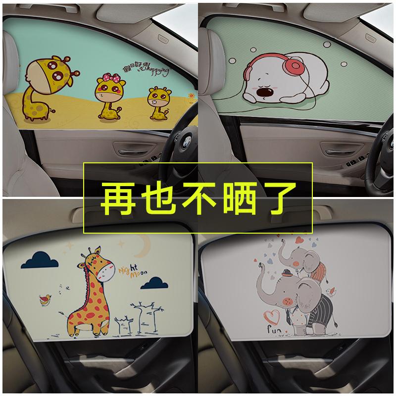 汽车用遮阳帘车窗布防晒贴隔热太阳挡车内磁铁网车载侧窗帘遮光板