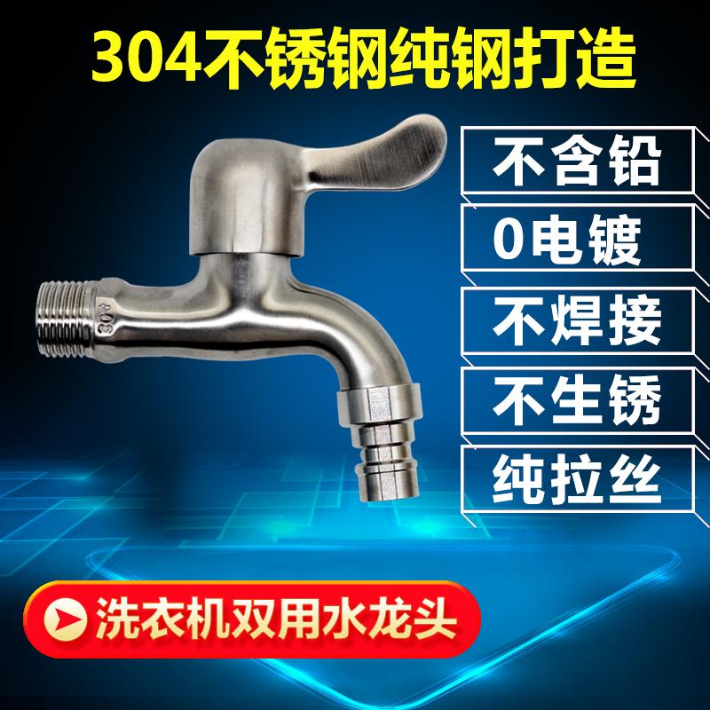 Краны водопроводные Артикул 7398333238