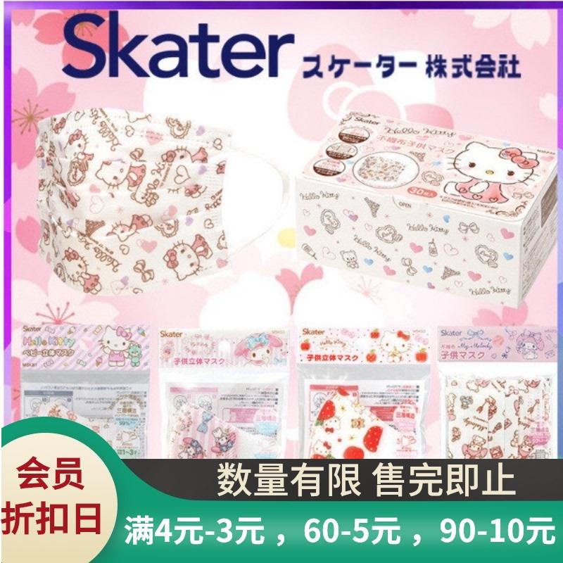 日本进口正品 Skater Hello Kitty 三丽鸥超快适小童成人卡通口罩