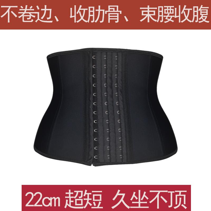 22厘米微小弹力硬乳胶latex钢骨不卷边收腹束腰带短款女腰封瘦身