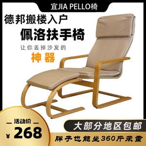 宜家佩洛家用实木躺椅休闲pello单人懒人沙发扶手椅老人摇椅孕妇