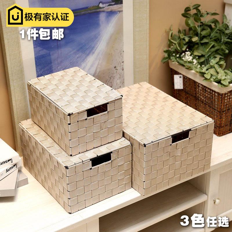 簡約收納箱有蓋編織收納盒儲物箱收納筐整理箱內衣零食收納雜物筐