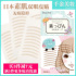 Lucky Trendy Japanese skin double eyelid stickers swollen eyelid artifact without trace natural invisible lace Yu Shuxin