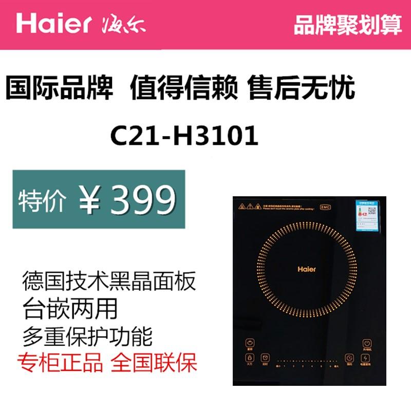 Haier/海尔C21-H3101智能指滑家用节能嵌入式电磁炉/台嵌两用