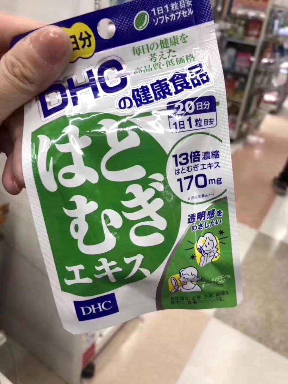 日本本土购 DHC薏仁片 薏米浓缩精华丸 20日亮白润肤排水去肿湿