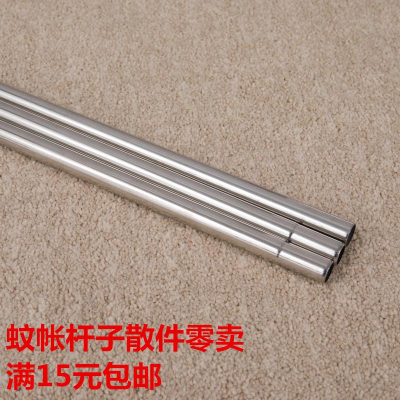 蚊帐支架配件不锈钢落地蚊帐支架杆子 管子定制 宫廷拉链方顶15mm