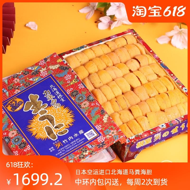 日本 竹内水产极上北海道新鲜即食刺身马粪海胆黄肉250g 日料木盒