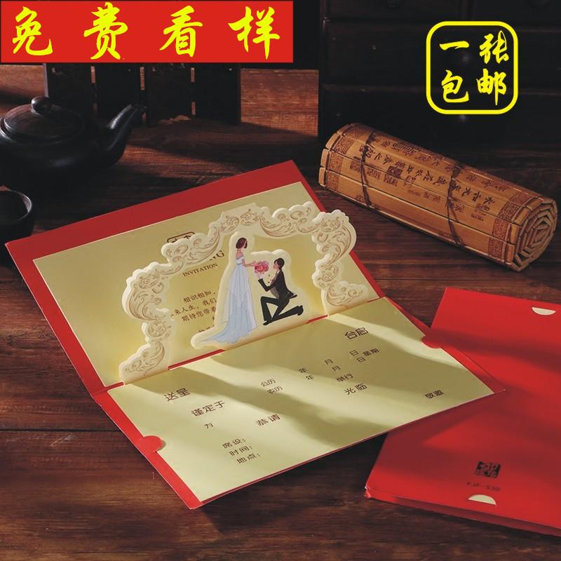 可打印 结婚立体请柬创意个性中式婚庆请帖抽拉式定制喜帖中国风